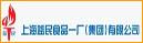 上海益民食品一�S(集�F)有限公司